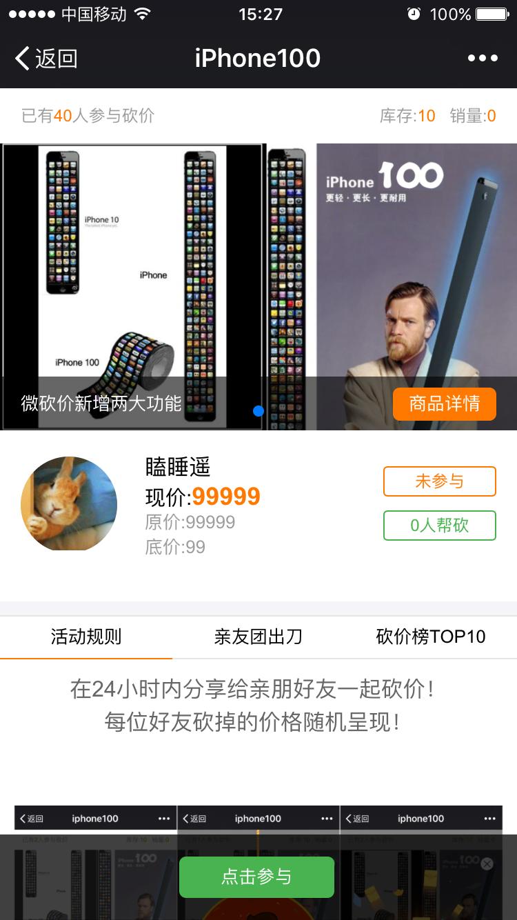 微信砍价3.1